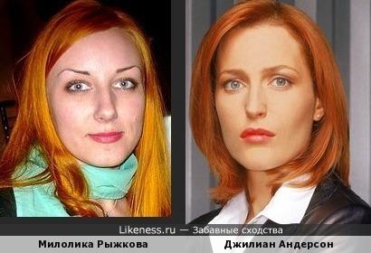 Милолика Рыжкова похожа на Джилиан Андерсон