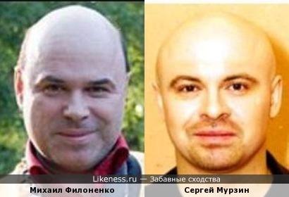 Сергей Мурзин похож На Михаил Филоненко