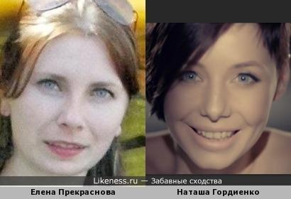 Наташа Гордиенко похожа на Елену Прекраснову