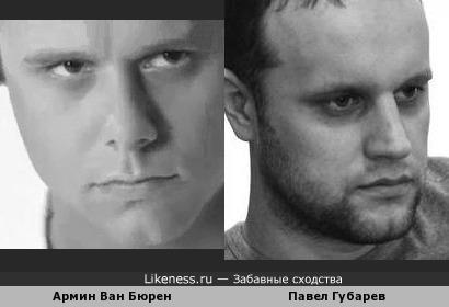 Армин Ван Бюрен похож на Павла Губарева