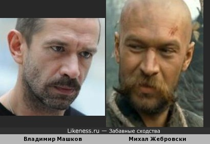 Михал Жебровски крайне похож на Владимира Машкова