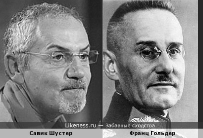Савик Шустер похож на Франца Гольдера