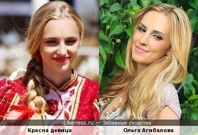 Ольга Агибалова похожа на Красну Девицу