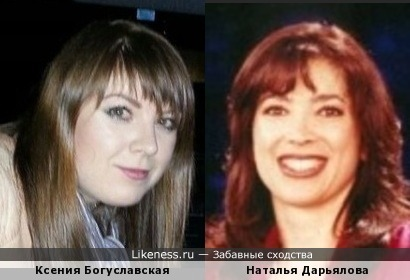 Наталья Дарьялова похожа на Ксению Богуславскую