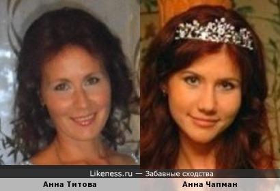 Анна Чапман похожа на Анну Титову