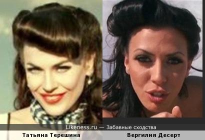 Татьяна Терешина похожа на Десерт
