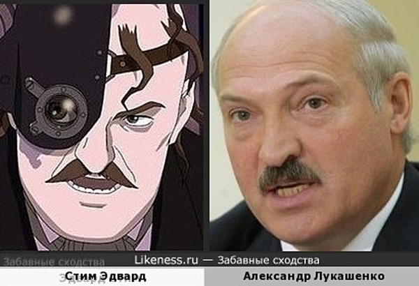 Александр Лукашенко похож на Стима Эдварда