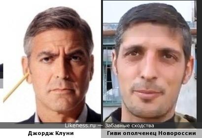 Джордж Клуни похож на Гиви