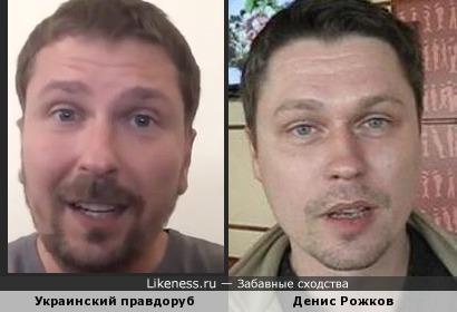 Украинский правдоруб похож на Дениса Рожкова