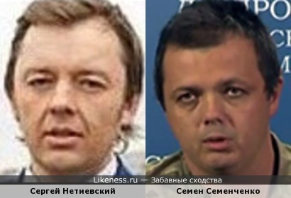 Сергей Нетиевский похож на Семена Утыркова
