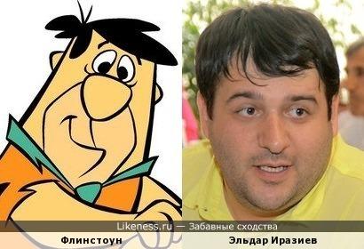 Эльдар Иразиев похож на Флинтстоуна