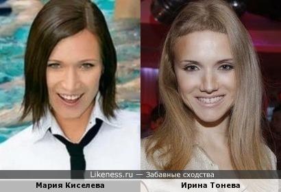 Мария Киселева похожа на Ирину Тоневу