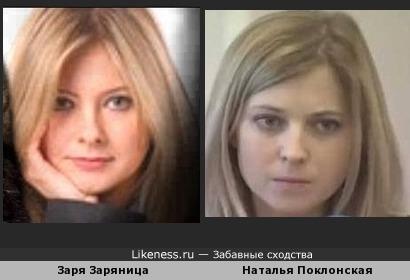 Наталья Поклонская похожа на Зарю