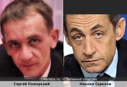 Николя Саркози похож на Сергея Поморского