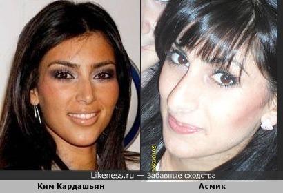 Ким Кардашьян похожа на Асмик