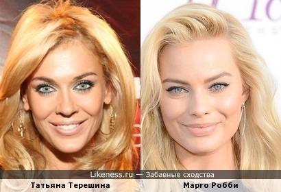 Татьяна Терешина похожа на Марго Робби