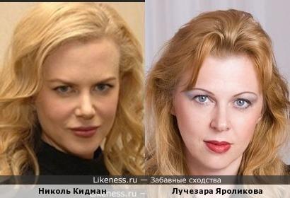Николь Кидман подобна Лучезаре Яроликовой