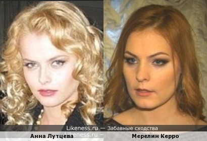 Анна Лутцева похожа на Мерелин Керро