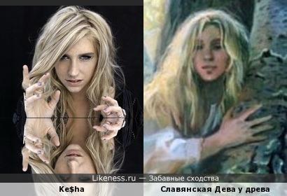 Ke$ha похожа на Славянскую Деву у древа