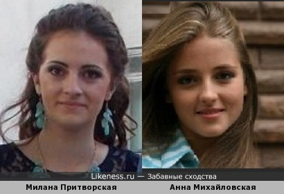 Анна Михайловская на Милану