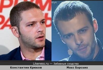 Макс Барских похож на Константина Крюкова