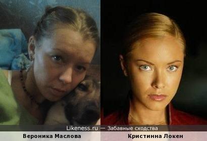 Кристинна Локен похожа на Веронику