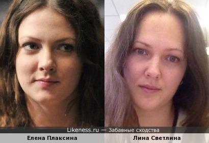 Елена Плаксина похожа на Лину