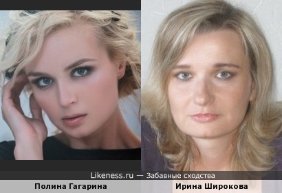 Полина Гагарина похожа на Ирину
