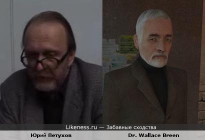 Юрий Петухов похож на Dr. Wallace Breen