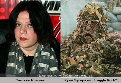 """Татьяна Толстая похожа на кучу мусора из сериала """"Fraggle Rock"""""""