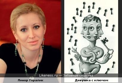 Линор Горалик похожа на девушку с ключом