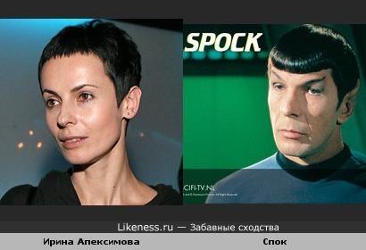 Ирина Апексимова смахивает на Спока