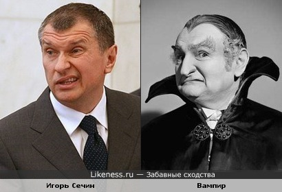 Игорь Сечин - Вампир