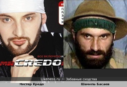 На самом деле Шамиль Басаев не погиб, а выступает под псевдонимом Мистер Кредо