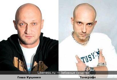 Гоша Куценко и Томкрафт