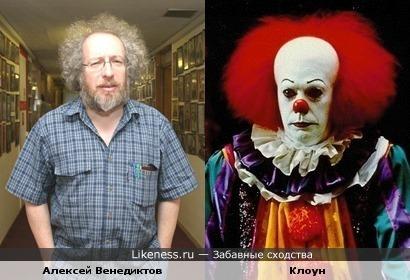 Алексей Венедиктов на самом деле работает Клоуном
