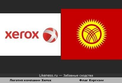 Логотип компании ксерокс напоминает флаг Киргизии