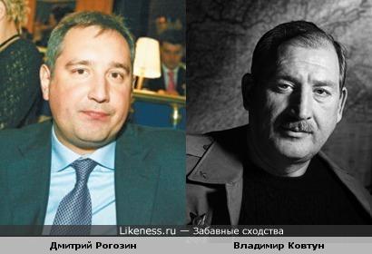 Дмитрий Рогозин это Владимир Ковтун, только без усов!