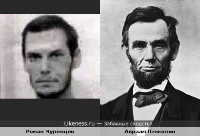 Роман Муромцев - наш Авраам Линкольн!