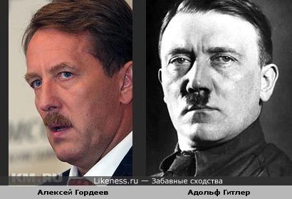 Алексей Гордеев - клон Адольфа Гитлера!