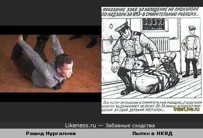 Рашид Нургалиев изображает пытки в НКВД