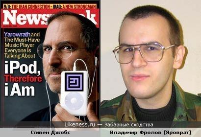 Стивен Джобс похож на Владимира Фролова (Яроврата)