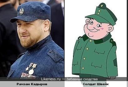 Рамзан Кадыров похож на солдата Швейка