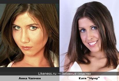 """Анна Чапмен и Катя """"Муму"""" - коллеги, но как две капли воды!"""