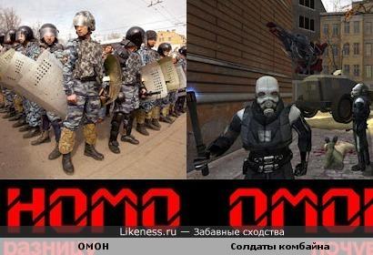 ОМОН похож на солдат Комбайна из Half-Life 2
