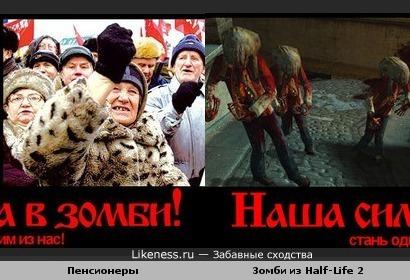 Российские пенсионеры похожи на зомби из Half-Life 2