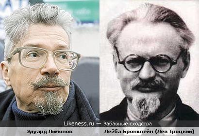 Эдуард Лимонов - копия Льва Троцкого!