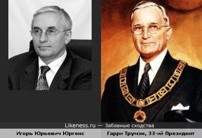 Игорь Юрьевич Юргенс - масон и копия Гарри Трумэна