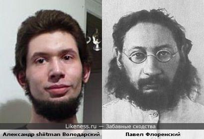 Александр shiitman Володарский - аватара Павла Флоренского