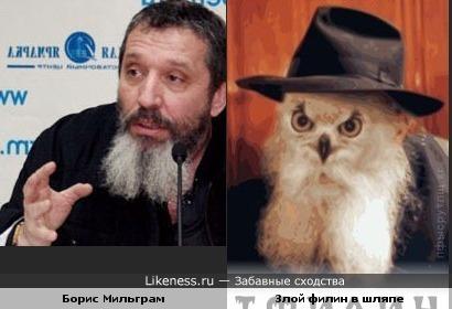 Борис Мильграм похож на злого филина в шляпе